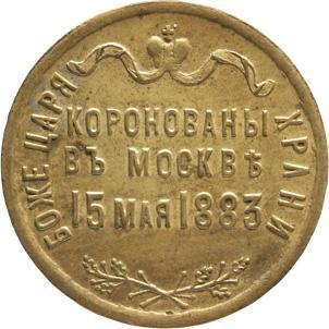 27 мая 1883 коронован Александр III_v1.jpg