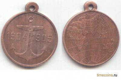 27 мая 1905 года Цусимское сражение.jМедаль «В память похода эскадры адмирала Рожественского на Дальний Восток 1904-1905годы».jpg