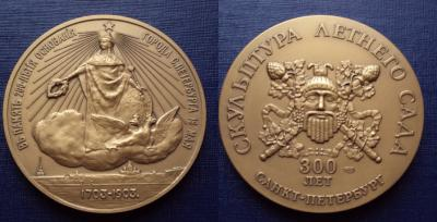 27 мая (16) 1703 .Медаль в честь основания Петербурга.jpg