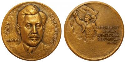 27 мая 1882 Симон Аршакович Тер-Петросян.jpg