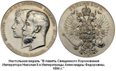 26.05.1896 (Коронация Николая II).JPG