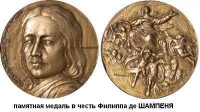 26.05.1602 (Родился Филипп де ШАМПЕНЬ).JPG