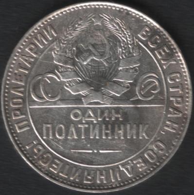 50 копеек 1924а.jpg
