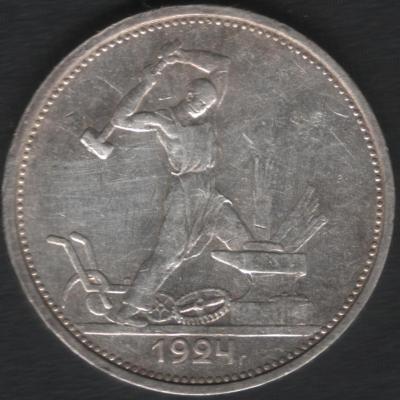 50 копеек 1924.jpg