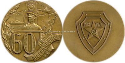 28 мая 1918 года в Советской России созданы Пограничные войска КГБ.jpg