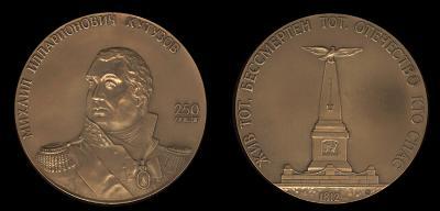 28 мая 1812 года — М. И. Кутузов заключил Бухарестский мир с турками.jpg