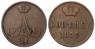 Копейка 1859 ВМ.jpg