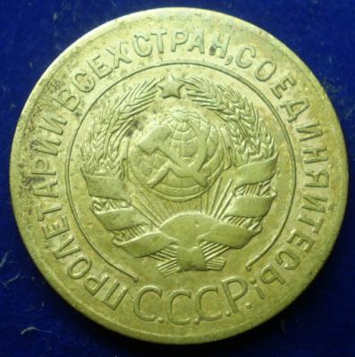 3копейки 1927 -1.jpg
