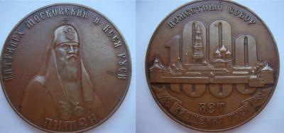2 июня 1971 — на Поместном Соборе Патриархом Московским избран Пимен.jpg
