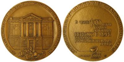 3 июня 1885 года  Санкт-Петербургская медицинская академия последипломного образования.jpg