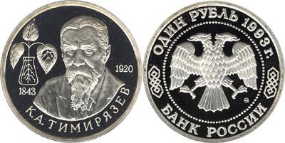 3 июня 1843 Тимирязев, Климент Аркадьевич.jpg