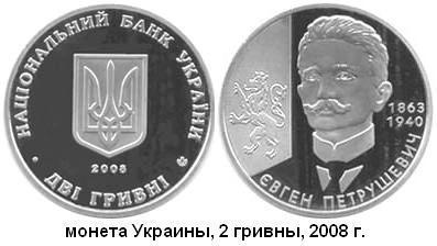 03.06.1863 (Родился Евгений Емельянович ПЕТРУШЕВИЧ).JPG