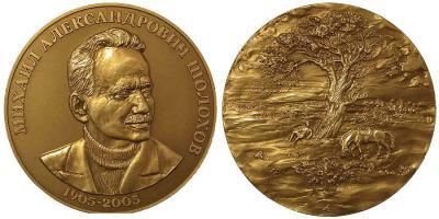 24 мая 1905 года родился — Михаил Александрович Шолохов..jpg