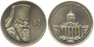 27 мая 1929 Митрополит Владимир (Котляров).jpg