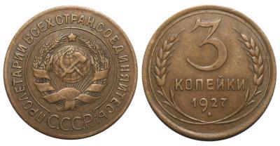 3 копейки 1927.jpg