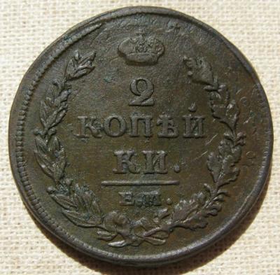 2 копейки 1811.jpg
