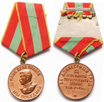 06.06.1945 (Учреждена медаль За доблестный труд в Великой Отечественной войне 1941 -1945 гг.).JPG