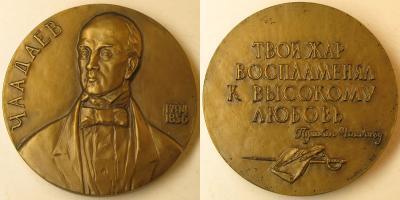 7 июня 1794 Пётр Яковлевич Чаадаев.jpg