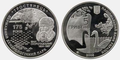 12 января в 1805 года (31 декабря 1804) родился Иван Михайлович Скоропадский.jpg
