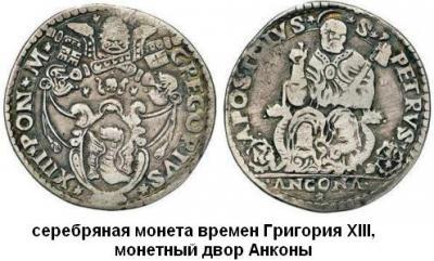 07.06.1502 (Родился ГРИГОРИЙ XII).JPG