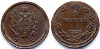 2 kop 1812-1 EM-HM.jpg