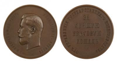 9 июня по 1 (13) октября 1896 года Всероссийская выставка в Нижнем Новгороде.jpg
