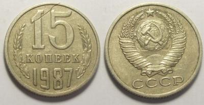 ссср-15 копеек 1987-брак.jpg