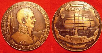 10 июня 1807 года создание Ижевского оружейного завода.jpg