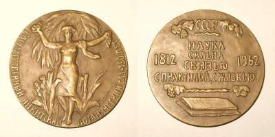 10 июня 1811 г. в Петербурге был подписан  Указ об учреждении в Крыму Императорского казенного ботанического сада.jpg