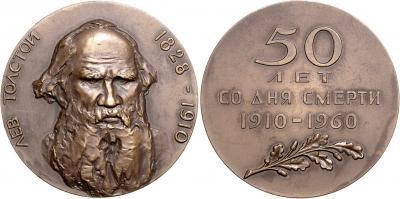 10 июня 1921 года — Был основан Государственный музей-усадьба Льва Николаевича Толстого «Ясная Поляна»..jpg