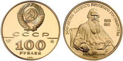 10 июня 1921 года — Был основан Государственный музей-усадьба Льва Николаевича Толстого «Ясная Поляна».jpg