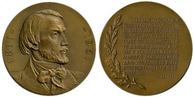 11 июня 1811 Белинский, Виссарион Григорьевич.jpg