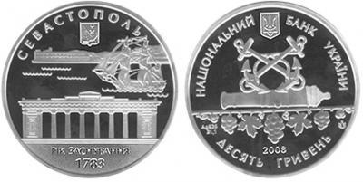 11 июня (дата для 2011 года) — День города Севастополь.jpg