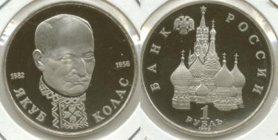 3 ноября 1882 года родился — Якуб Колас, белорусский писатель.jpg