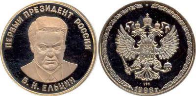 12 июня 1991 года — В России впервые в истории состоялись президентские выборы.jpg