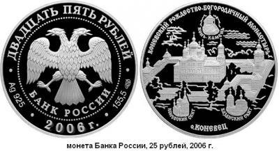 12.06.1444 (Скончался Преподобный Арсений Коневский).JPG