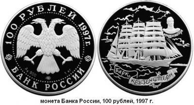 11.06.1926 (Спущен на воду барк Крузенштерн).JPG