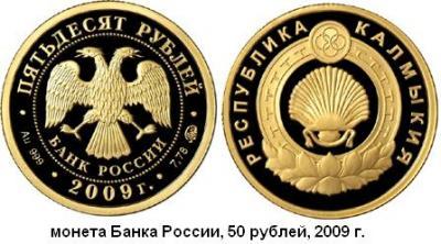 11.06.1996 (Утвержден Герб Республики Калмыкия).JPG