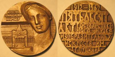 13 июня 1912 года открыт Государственный музей изобразительных искусств имени А. С. Пушкина.jpg