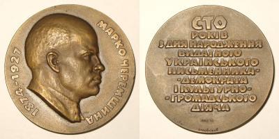 13 июня 1874 года родился Марко Черемшина.jpg