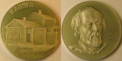 19 сентября 1936 года был открыт мемориальный Дом-музей Константина Эдуардовича Циолковского..jpg