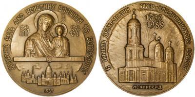 1 октября 1789 года новый собор освятили в честь святого князя Владимира Князь-Владимирский собор (Санкт-Петербург).jpg