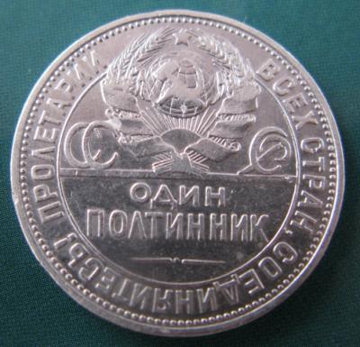 50 коп. 1924 гурт 24   2.JPG