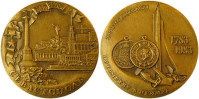14 июня 1783 год основание г. Севастополя.jpg