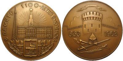 25 сентября В 2011 году Смоленск отмечает день города.jpg