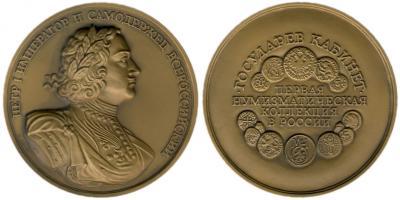 31 января 1714 года считается днем рождения и создания «Государева Кабинета» - Кунсткамеры.jpg