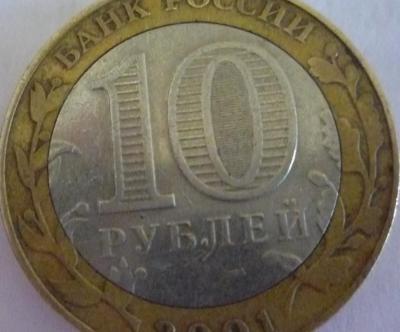 10 рублей. JPG.JPG