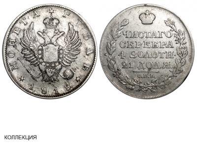 Рубль 1818 СПБ №1 тип II - без букв под орлом фото.jpg
