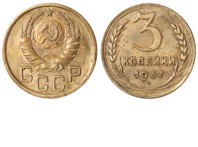 3 копейки 1937 А №1.jpg
