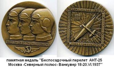 18.06.1937 (Начало перелета Москва-Ванкувер).JPG